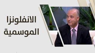 د. وائل هياجنة - الانفلونزا الموسمية