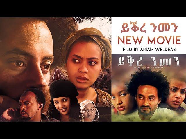 ela tv - Yikre n men - ይቕረ ንመን - New Eritrean Movie 2021- Ariam Weldeab - Trailer - Coming Soon