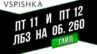 ЛБЗ ПТ11 и ПТ12 (Прохоровка RU6) - Неделя ПТ на Об. 260