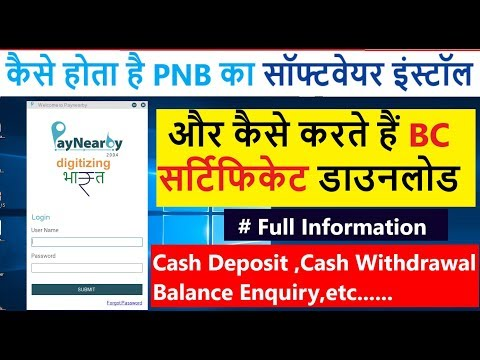 PNB software installation process cash deposit cash withdrawal balance enquiry  full info