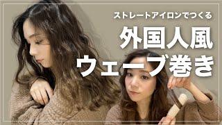 【巻き髪】簡単 外国人風 ウェーブ 巻き ヘアアレンジ【クレイツ 公式アンバサダー】