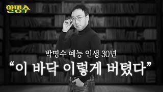 📚박명수 자기계발서📚를 읽고 나의 성.공.시.대 시작됐다🎶   할명수 ep.13