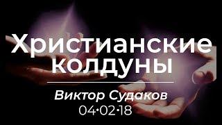 Виктор Судаков - Христианские колдуны