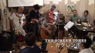 2017年10月1日(日) 佐渡市Un Grand Pasでの様子 THE SCREEN TONES 久...