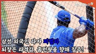 삼성 외국인타자 피렐라, 되찾은 타격감, 홈런왕을 향해…