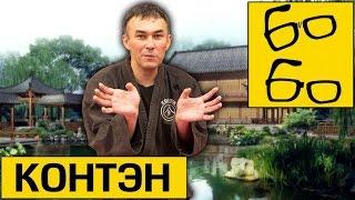 Система КОНТЭН с Юрием Сенчуковым — научно-исследовательская лаборатория боевых искусств