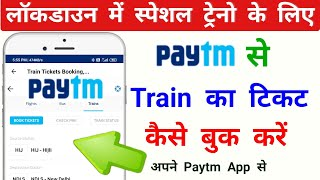 paytm se train ticket kaise book kare,how to book train ticket from paytm in hindi,SSM Smart Tech