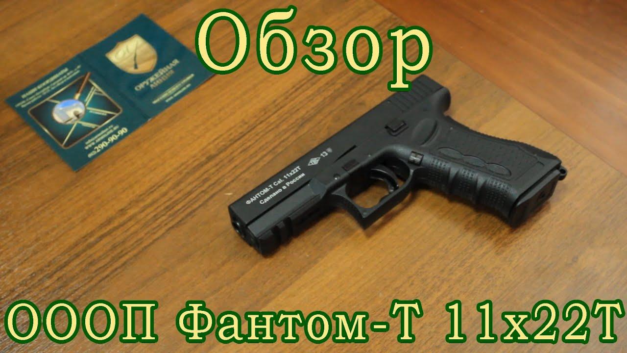 ПМ-Т и Гроза 021 vs