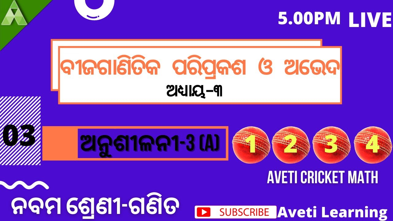 ବୀଜଗାଣିତିକ ପରିପ୍ରକଶ ଓ ଅଭେଦ-L3|Class-9 math|Aveti Cricket Math|Aveti Learning|Odia medium