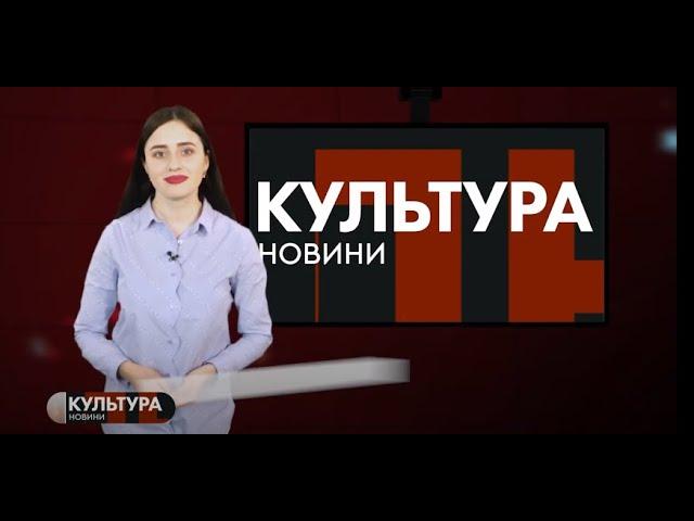 #КУЛЬТУРА_Т1новини | 14.05.2020
