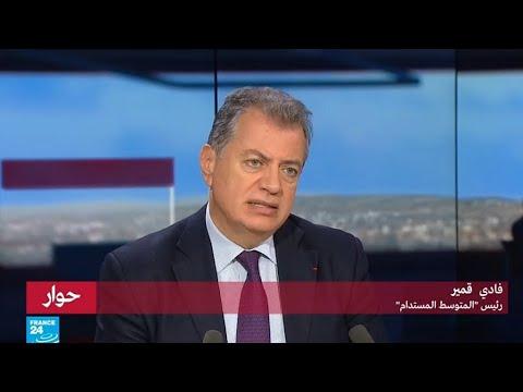 فادي قمير: الاستراتيجية المائية ضرورة ملحة لحل النزاعات بين الدول التي تتقاسم مجاري أنهار  - نشر قبل 4 ساعة