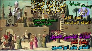 السيرة الهلالية الجزء الاول جابر ابو حسين الحلقة 6 قصه وصول خضرة الي الملك فاضل لنسخه الاصلي