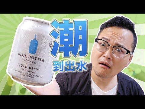 潮到出水?Blue Bottle藍瓶咖啡易開罐冷泡咖啡試喝《阿倫來試喝》