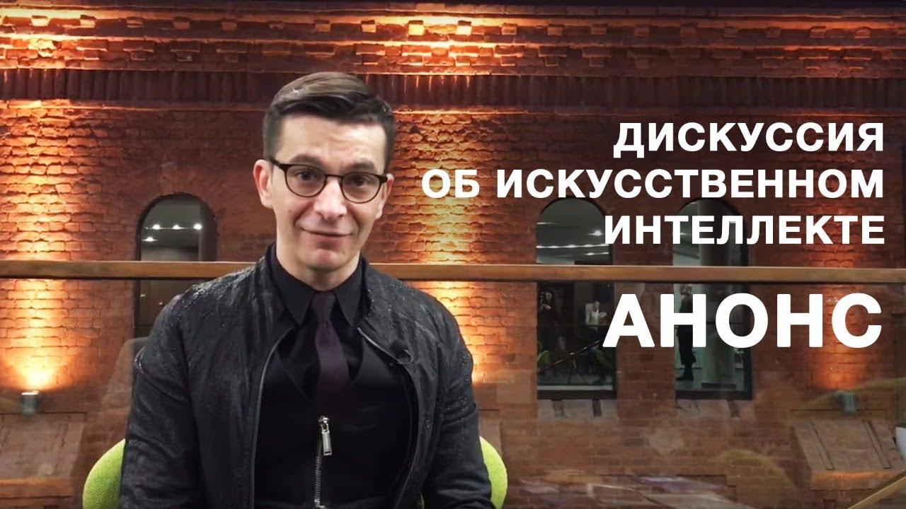 Интеллектуальная дискуссия: Андрей Курпатов и Илья Мартынов