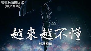 任舒瞳 - 那個女孩 (女聲版)【動態歌詞Lyrics】