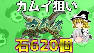 【ログレス】石620個で新武器霊刀カムイ狙い【ガチャ】