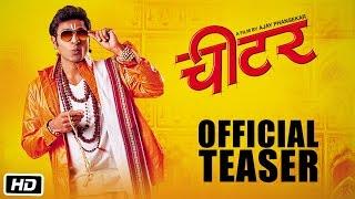Cheater | Official Teaser | Vaibbhav Tatwawdi | Pooja Sawant | Hrishikesh Joshi