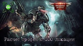 Взятие трофея с 100 локации, после десятка неудач, Правила Войны