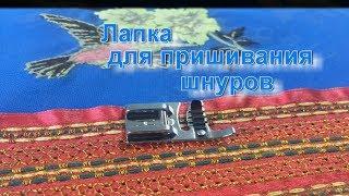 видео Лапка для вшивания шнура