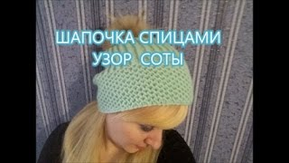 Шапочка спицами узор соты. How to knit a hat.