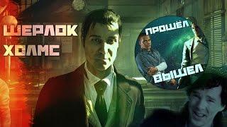   Прошёл-Вышел    Шерлок Холмс: Преступление и Наказание