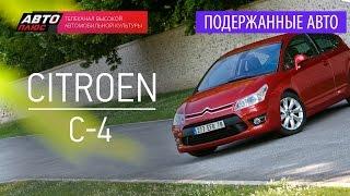 Подержанные автомобили - Citroen С4, 2009 - АВТО ПЛЮС