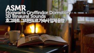 ASMR Harry Potter 호그와트 그리핀도르 기숙사의 주말밤 입체음향●Hogwarts Gryffindor Dormitory 3D Ambient Sounds