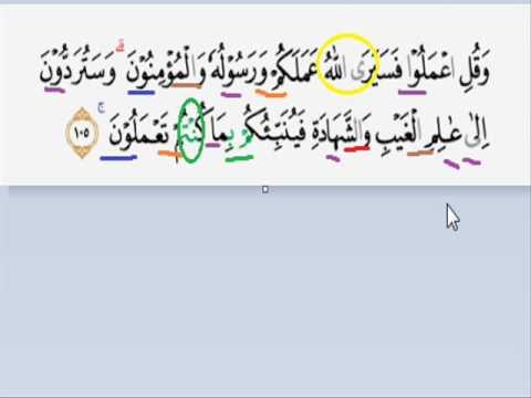 Tajwid Surat At taubah ayat 105 - YouTube