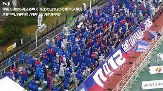 2017.10.21 C大阪vs甲府(キンチョウ) ヴァンフォーレ甲府 チャント集(20...