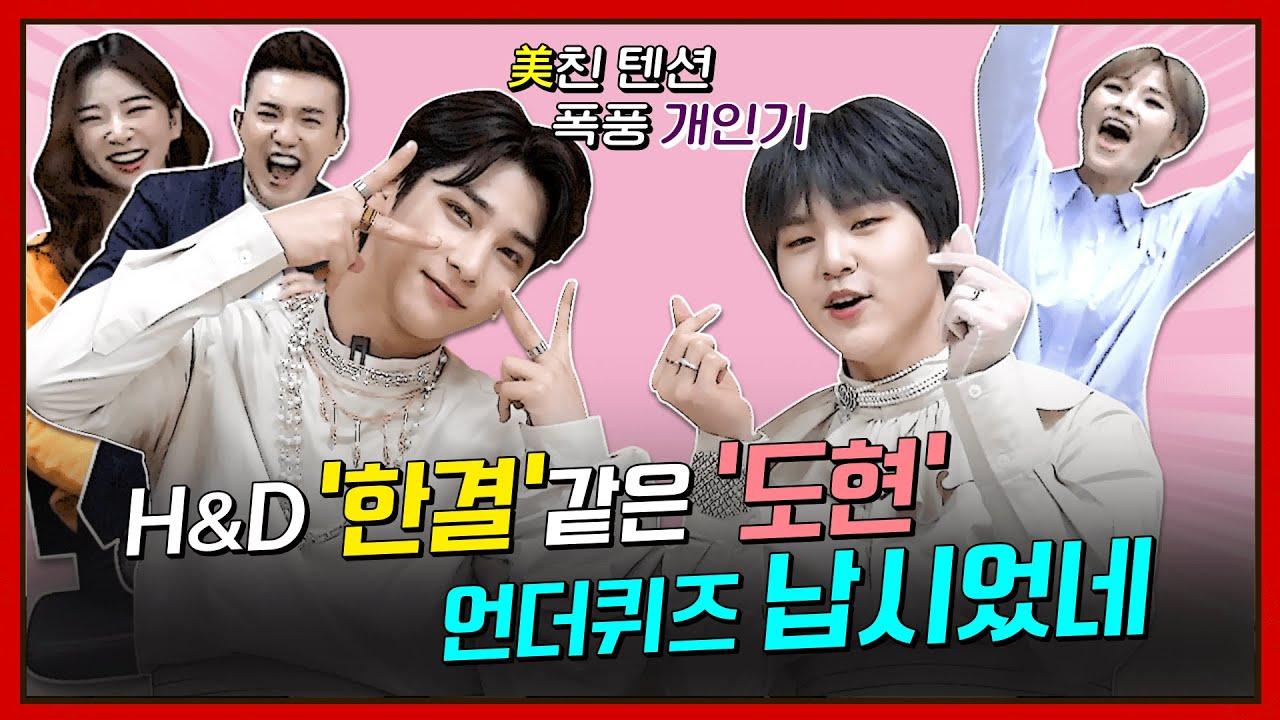 [언더퀴즈](ENG SUB)ep .28 'SOULMATE(소울메이트)로 돌아온 H&D 이한결,남도현!!!' 비주얼 천재들의 하이텐션 폭풍 개인기 뿜뿜!!!ㅋ -심쿵주의-