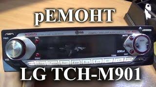 Ремонт автомагнітоли LG TCH-M901 не включається