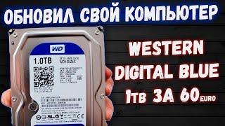 ОБЗОР HDD Western Digital BLUE НА 1tb - Улучшил свой ПК - Техно ARSIK