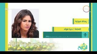 8 الصبح - الفنانة / دينا فؤاد .. كلمة يارب لأخر لحظة في المباراة هي دي سبب الفوز