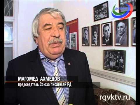 Союз писателей РД обсудил проблему сохранения национальных языков