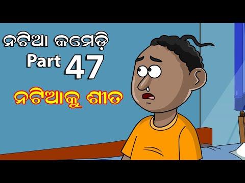 Natia Comedy Part 47    Natia Ku Sita    Utkal Cartoon World