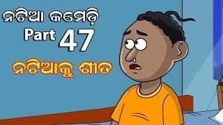 Natia Comedy part 47 || Natia Ku Sita || Utkal cartoon world