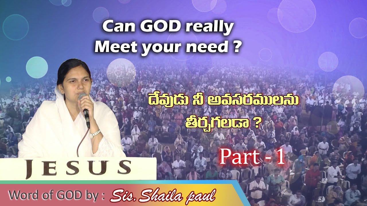 Can God really meet your need?(దేవుడు నీ అవసరములను తీర్చగలడా)Part-1...Sis.Shaila Paul