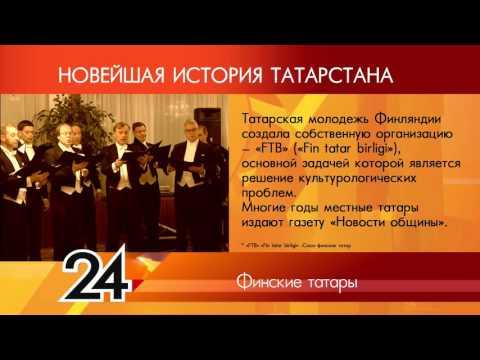 сайт знакомств финских татар