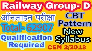 Railway 2018 Group- D New Online exam Pattern, Syllabus & Selection Process, Eligibility for Group D