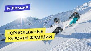 видео Горнолыжные курорты Европы