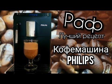 Раф-Кофе. Как приготовить Раф Кофе дома. Рецепт раф-кофе.