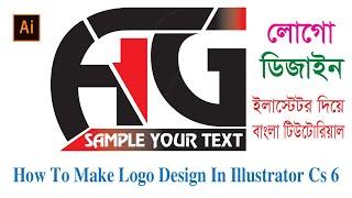 Illustrator Logo Tasarımı | AG Logo Tasarımı Eğitimi Bangla | Logo Tasarımı Bangla Öğretici