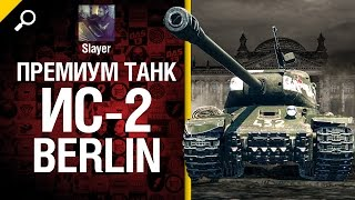 премиум танк ИС-2 Berlin - обзор от Slayer World of Tanks