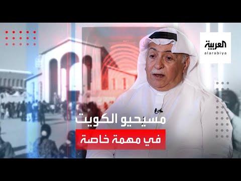 كيف عاش مسيحيو الكويت وسط التشدد الديني؟.. الإجابة في -مهمة خاصة-