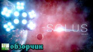 тайны неизведанной Планеты  The Solus Project  v0.61 ОбзорГеймплей
