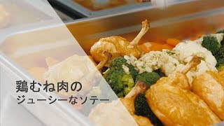 RATIONAL SelfCookingCenter®で作る、鶏むね肉のジューシーなソテー