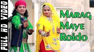 Repeat youtube video Marwadi Fagan Songs 2016 | 'Marag Maye Roido' HD VIDEO FAGUN SONG | Rajasthani New Holi Songs