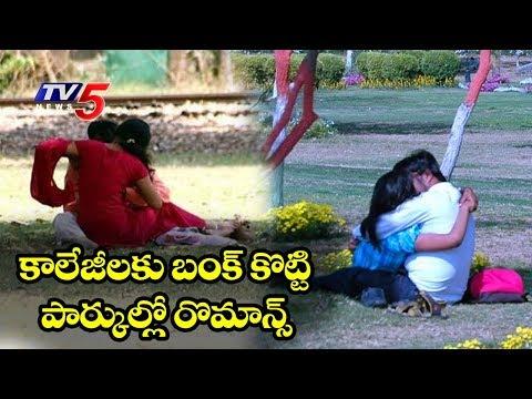 పార్కుల్లో ఎ-సర్టిఫికెట్ సినిమాలను మించిన సీన్లు..! | Student Lovers Romance In Public Park | TV5