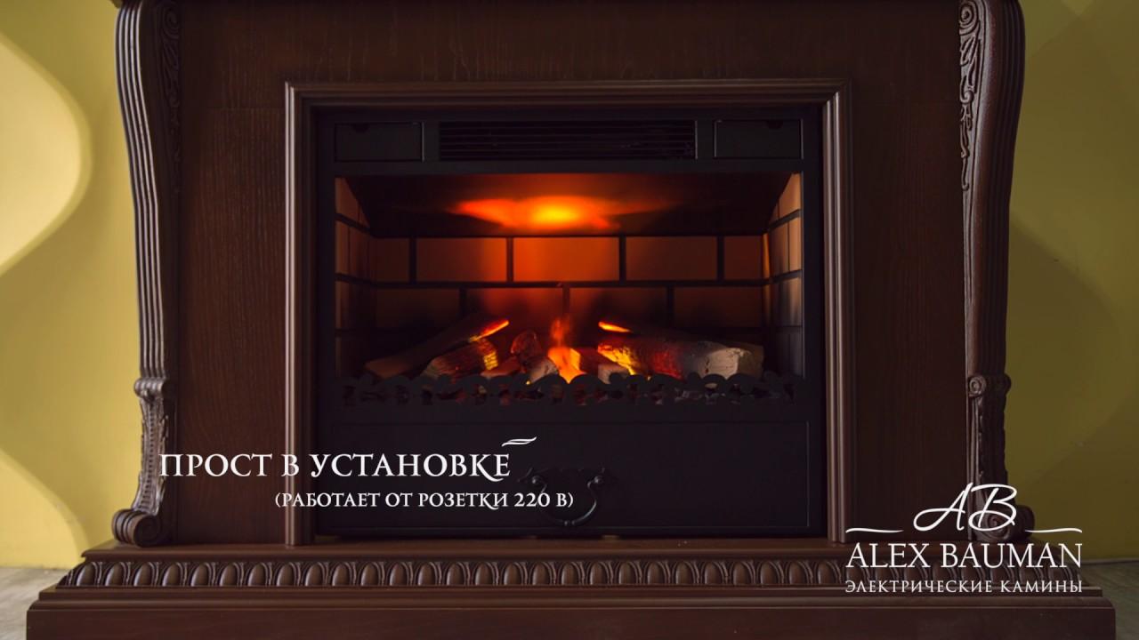Электрокамин alex bauman 3d fog рецепты барбекю семги