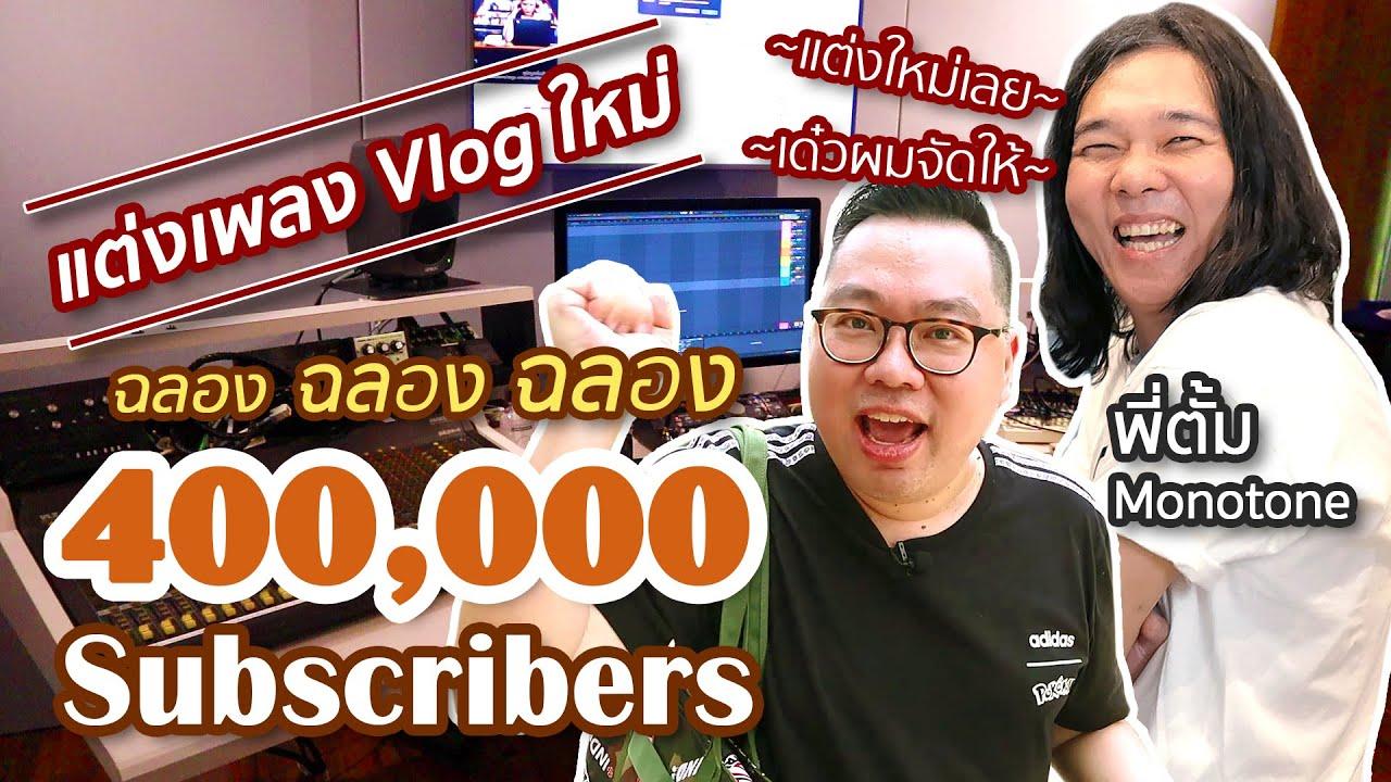 SPECIAL VLOG l ฉลอง 400,000 Subs • แต่งเพลง Vlog ใหม่ซะเลย by พี่ตั้ม Monotone l Kia Zaab